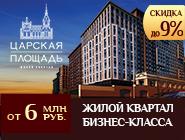 Жилой Комплекс «Царская Площадь» Скидки до 9%.